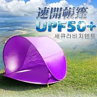 【韓國熱銷】秒開全自動彈開式帳篷/速開帳/沙灘帳篷/遮陽帳(紫色)