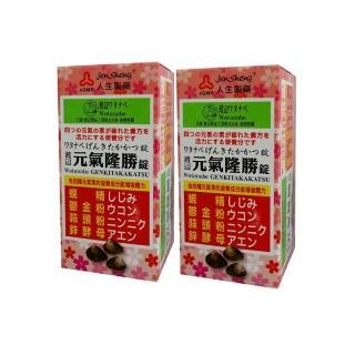 【渡邊】元氣隆勝錠(2入組)