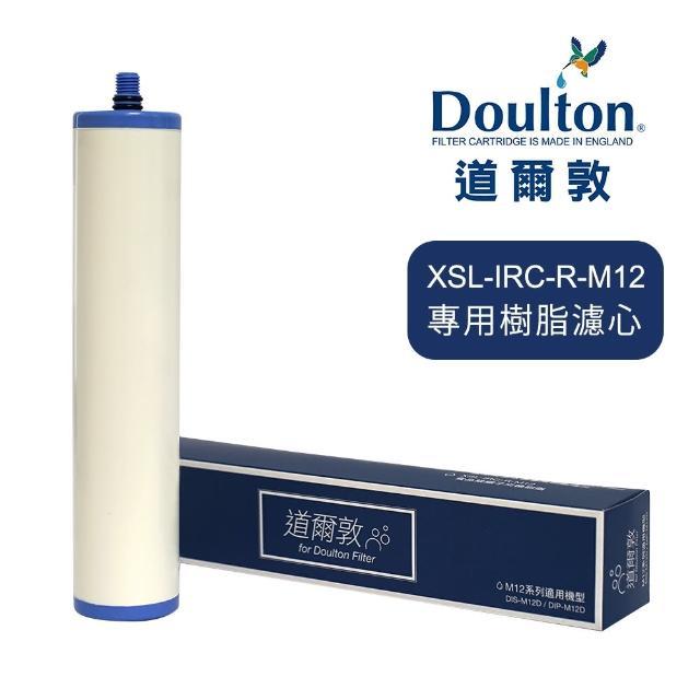 【DOULTON英國道爾敦】櫥下濾水器專用樹脂濾芯(XSL-IRC-M12)