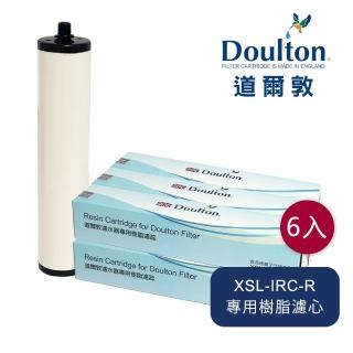 【DOULTON英國道爾敦】美國陶氏DOW樹脂濾芯六入組(XSL-IRC-R)