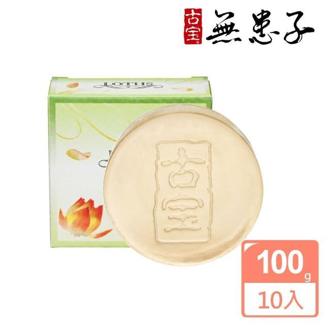 【古寶無患子】LOTUS蓮花精華美容皂10入組(100gx10入)