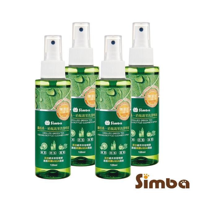 【小獅王辛巴】綠活系奶瓶蔬果洗潔噴霧4入組(120ml)限時優惠