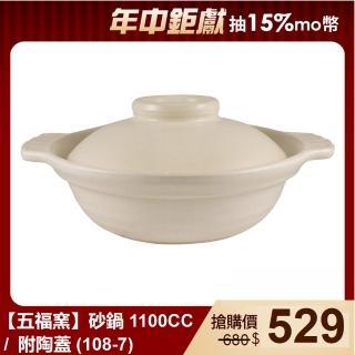 【五福窯】MIT 微笑標章 砂鍋 1100CC / 附陶蓋(108-7)