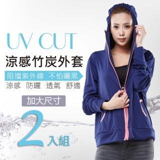 【戀夏好物】台灣製 加大 抗UV防曬 連帽涼感竹炭外套(藍2入)