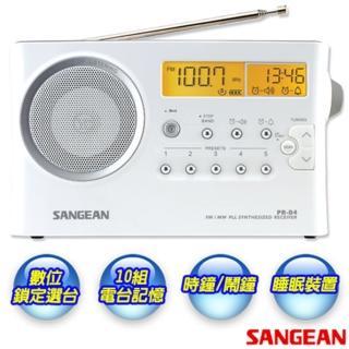 【SANGEAN 山進】二波段 數位式時鐘收音機 PR-D4