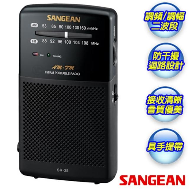【SANGEAN 山進】二波段掌上型收音機 SR-35