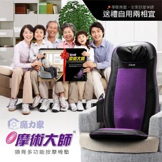 【魔力家】摩術大師頸背多功能按摩椅墊(按摩機/按摩器/按摩墊/舒壓)