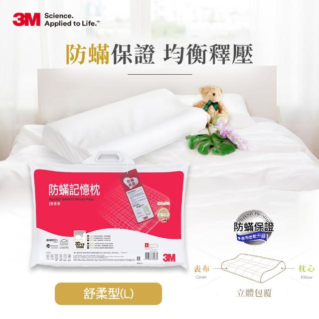 【3M】防蹣記憶枕-舒柔型(L)