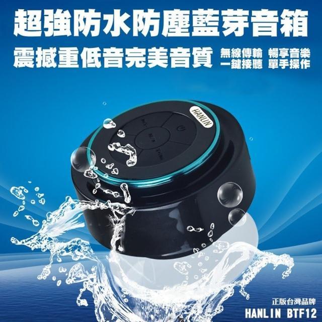 【HANLIN-BTF12】防水7級-震撼重低音懸空喇叭自拍音箱(藍色、紅色)