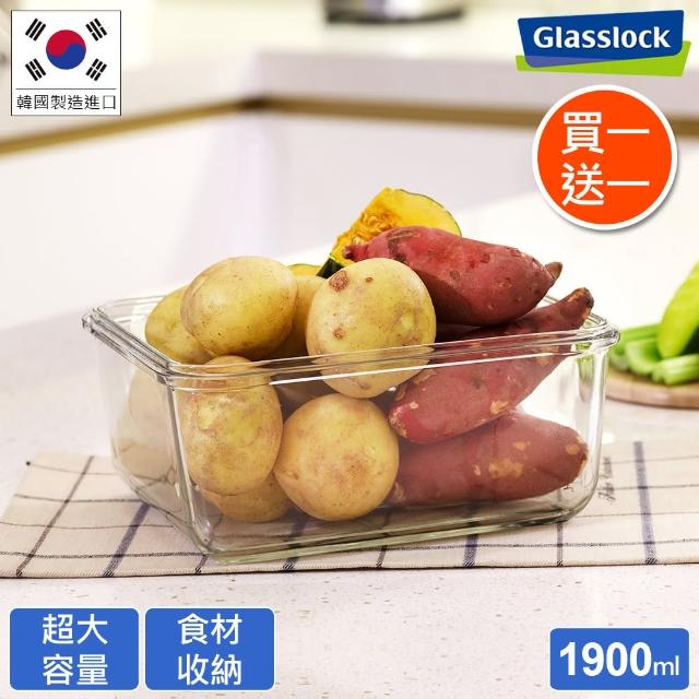 【Glasslock】強化玻璃微波保鮮盒 - 長方形1900ml(二入組)