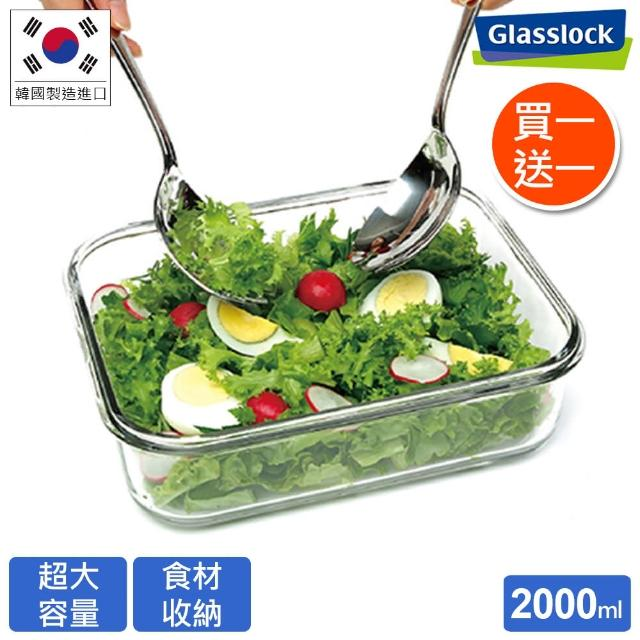 【Glasslock】強化玻璃微波保鮮盒 - 長方形2000ml(二入組)