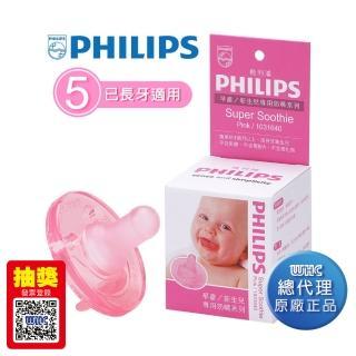 ~PHILIPS香草奶嘴~早產 新生兒 奶嘴^(5號粉紅Super Soothie Pin