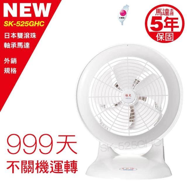 【順光10吋循環扇】馬達再升級(SK525-GHC)