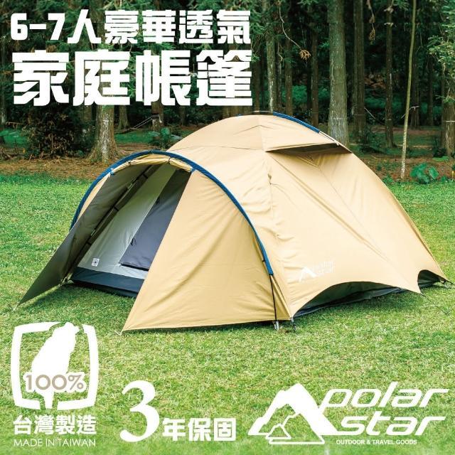 【PolarStar】6-7人豪華透氣家庭帳篷 │露營│6人帳 P15707(金棕)