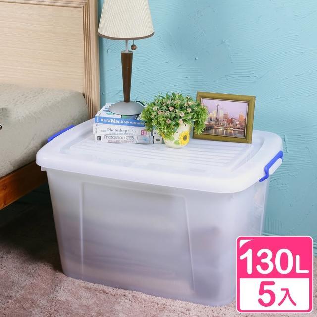 【真心良品】多用途滑輪收納整理箱130L_5入(台灣製造