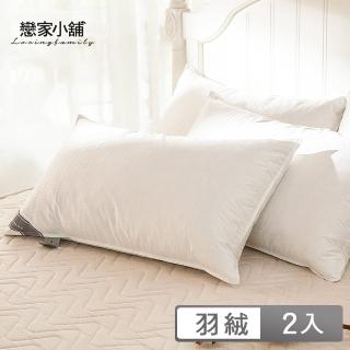 【樂芙】PB頂級羽絨枕高規格50D/50F(兩入)