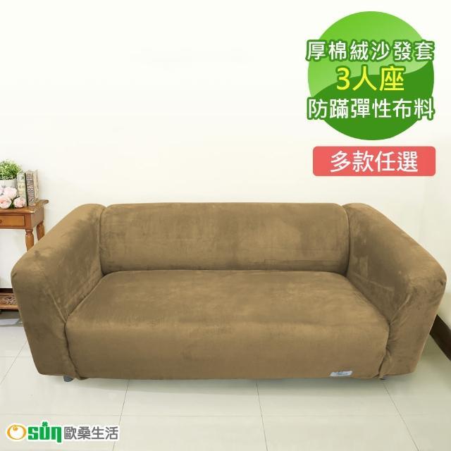 【Osun】厚棉絨溫暖柔順-3人座一體成型防蹣彈性沙發套(多色任選