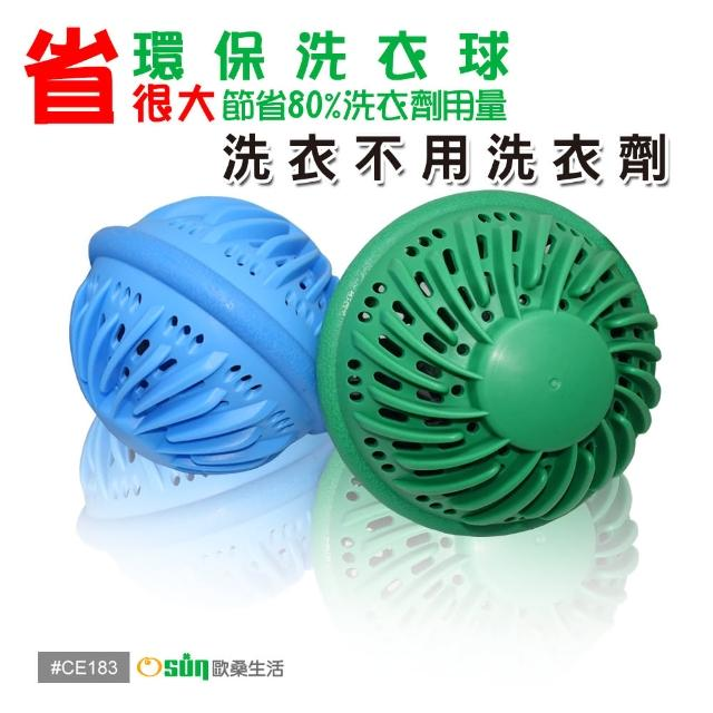 【Osun】台灣製造 強力渦輪環保洗衣球(兩組4入 免洗劑)