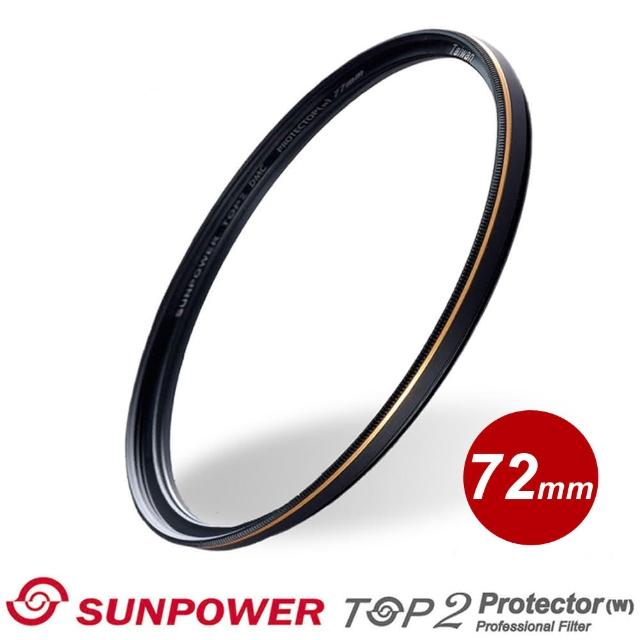 【SUNPOWER】TOP2 PROTECTOR 專業保護鏡/72mm