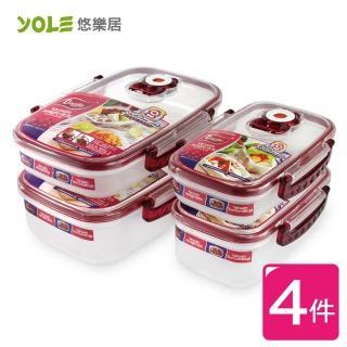 【YOLE悠樂居】Cherry氣壓真空保鮮盒小件組(430ml/650ml/700ml/1100ml)