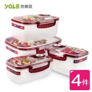 【YOLE悠樂居】Cherry氣壓真空保鮮盒大件組(650ml/950ml/1600ml/2500ml)