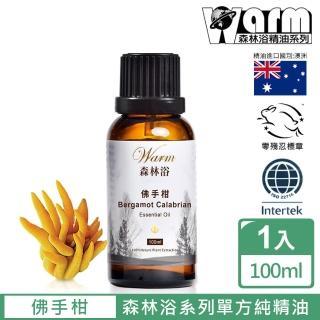 【Warm】森林浴系列單方純精油100ml(佛手柑)