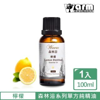 【Warm】森林浴系列單方純精油100ml(檸檬)