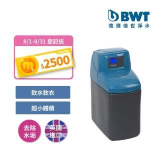 【BWT德國倍世】智慧型軟水機(AquaDial AD15)