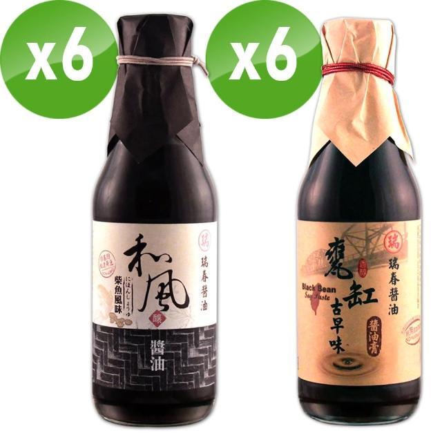 【瑞春醬油】和風醬油柴魚風味X6瓶+甕缸古早味醬油膏X6瓶