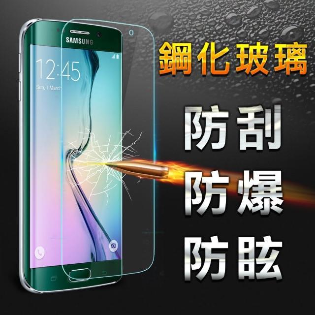 【YANG YI】揚邑Samsung Galaxy S6 Edge 鋼化玻璃膜9H防爆抗刮防眩保護貼(非滿版)