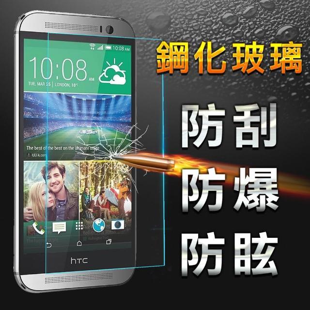 【YANG YI】揚邑 HTC M8 防爆防刮防眩弧邊 9H鋼化玻璃保護貼膜