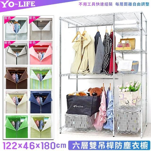 【yo-life】六層雙吊大衣櫥組-贈防塵套(四色任選122X46X180cm)