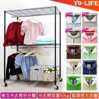 【yo-life】122雙吊桿大衣櫥組-贈防塵套-贈三英吋工業輪(四色任選122X46X180cm)