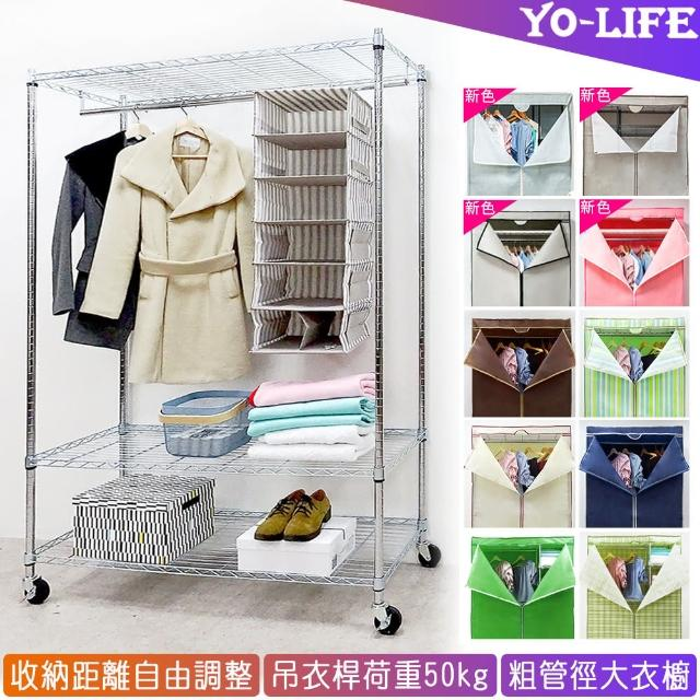 【yo-life】大型鐵力士吊衣櫥組-贈防塵套-贈工業輪(四色任選122X46X180cm)