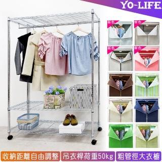 【yo-life】大型鐵力士吊衣櫥組-贈防塵套-贈尼龍輪(四色任選122X46X180cm)