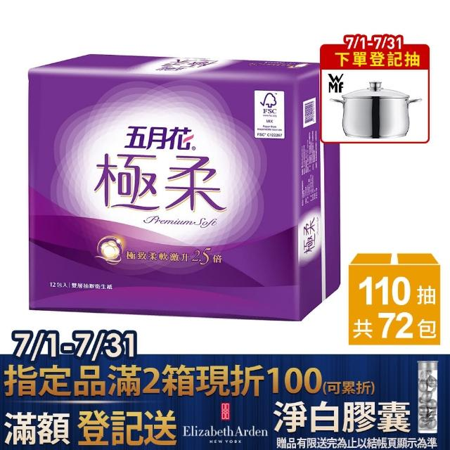 【五月花】極柔頂級抽取式衛生紙(110抽*12包*6袋)