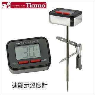 【Tiamo】速顯電子式溫度計(HK0442)