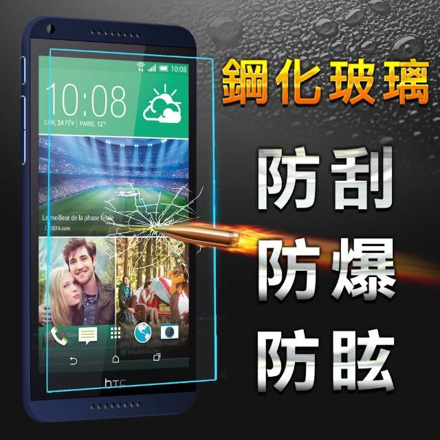 【YANG YI 揚邑】HTC Desire 816 820適用 防爆防刮 9H鋼化玻璃保護貼膜(Desire 816/ 820適用)