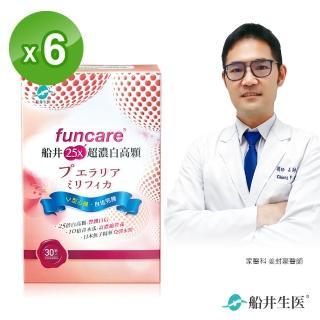 【funcare 船井生醫】25X超濃白高顆UP激升六盒組(快速)