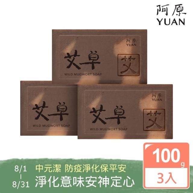 【阿原肥皂】艾草皂3入組(清潔肌膚/淨化體味)