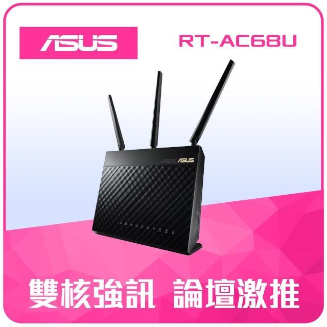 【ASUS 華碩】RT-AC68U 雙頻 AC1900 Gigabit 分享器(黑)