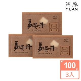 【阿原肥皂】馬櫻丹皂3入組-淨化肌膚清爽緊緻(問題肌膚/季節變換)