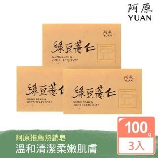 【阿原肥皂】綠豆薏仁皂3入組-溫和清潔柔嫩肌膚(日曬/粗糙)
