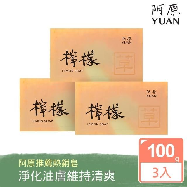 【阿原肥皂】檸檬皂3入組-去除角質緊緻毛孔(油性/暗沉)
