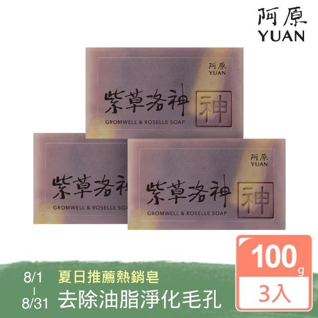 【阿原肥皂】紫草洛神皂3入組-淨白肌膚調理肌膚(問題肌膚/體味困擾)