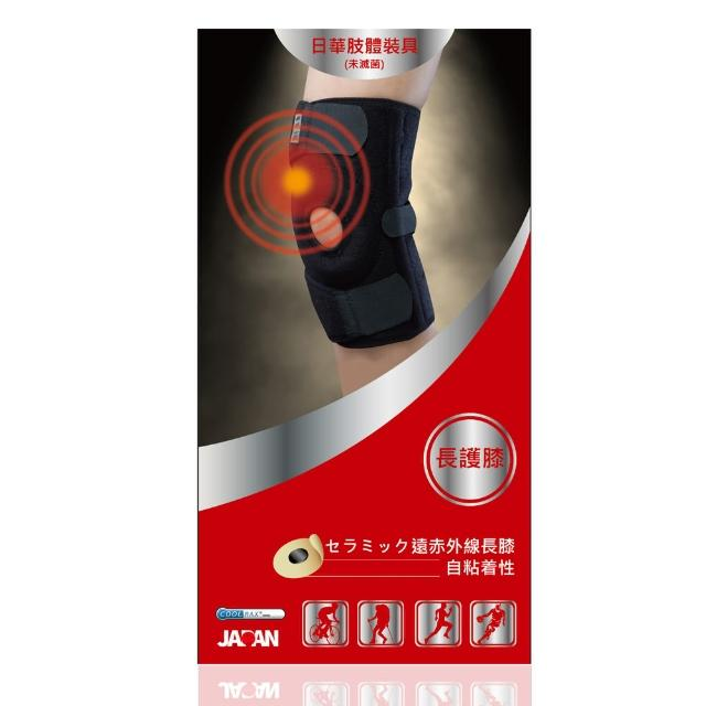【日本進口】日華遠紅外線軟式針灸-長護膝(自黏式)