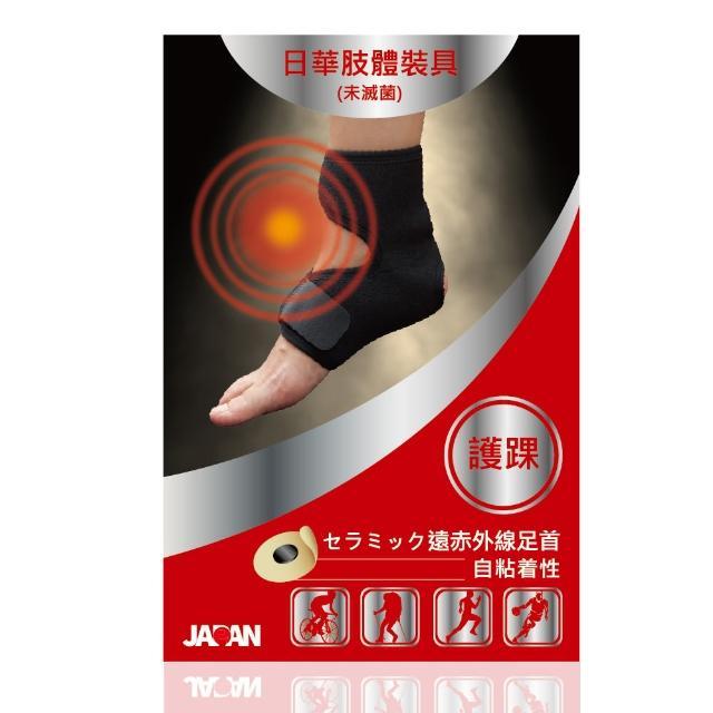 【日本進口】日華遠紅外線軟式針灸-護踝(自黏式)