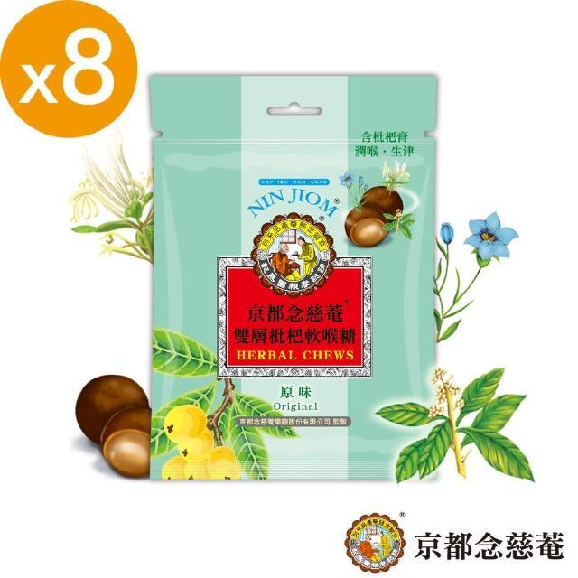 【京都念慈菴】雙層枇杷軟喉糖味-原味(37g/包X8包)
