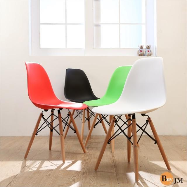 【BuyJM】復刻版造型椅/餐椅/洽談椅-4色可選