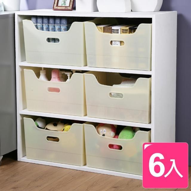 【真心良品】開放式手提收納整理盒(6入)